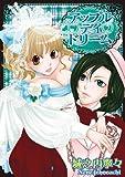 アップル・ディ・ドリーム 2巻 (IDコミックス 百合姫コミックス)