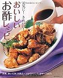 おいしいお酢レシピ—元気に!きれいに! (主婦の友生活シリーズ)