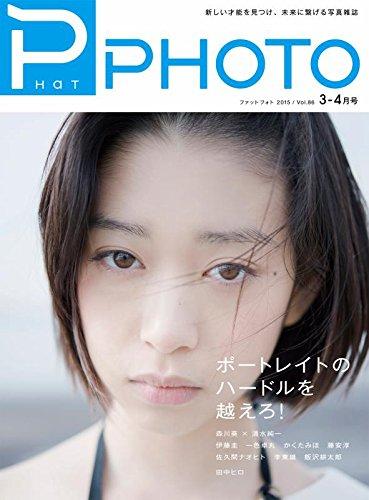 PHaT PHOTO vol.86 2015 3-4月号 (PHaT PHOTO)
