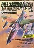 MODEL Art (モデル アート) 増刊 飛行機模型スペシャル3 2013年 11月号