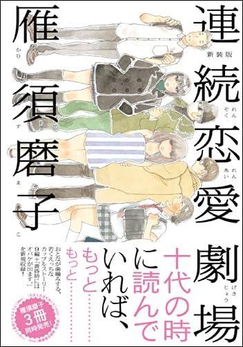 新装版 連続恋愛劇場 (Feelコミックス)