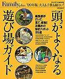 頭がよくなる遊び場ガイド ('09年版) (プレジデントMOOK—プレジデントFamily plus)