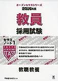 教員採用試験セサミノート 1(2016年度) 教職教養 (オープンセサミ・シリーズ)