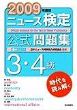 2009年度 ニュース検定公式問題集3・4級