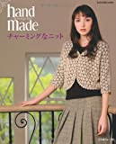 hand made チャーミングなニット (Let\'s knit series)