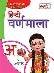 My Preschool Board Book - Hindi Varnamala