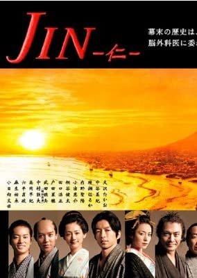 JIN 仁 第1期 [レンタル落ち] (全6巻) [マーケットプレイス DVDセット商品]