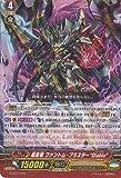 """カードファイト!! ヴァンガードG 「The Dark """"Ren Suzugamori""""」 G-LD01/001 暗黒竜 ファントム・ブラスター """"Diablo"""""""