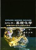 img - for Supensa kiso kagaku : Busshitsu no naritachi to kawarikata. Ge. book / textbook / text book