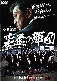 裏盃の軍団 第二部 [DVD]