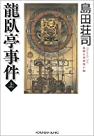 龍臥亭事件〈上〉 (光文社文庫)