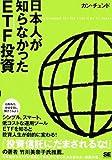 日本人が知らなかったETF投資 [単行本(ソフトカバー)] / カン・チュンド (著); 翔泳社 (刊)
