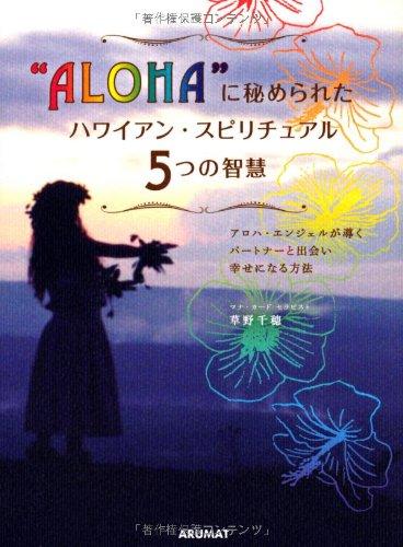 """ALOHA""に秘められたハワイアン・スピリチュアル5つの智慧"