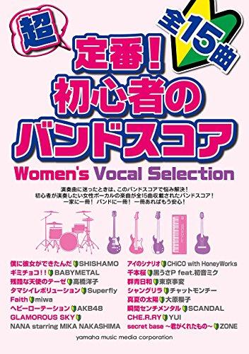 超定番! 初心者のバンドスコア Women's Vocal Selection