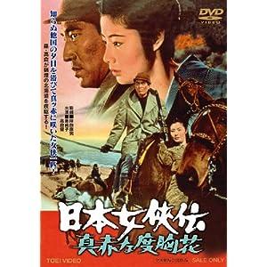 日本女侠伝 真赤な度胸花【DVD】