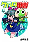 ケロロ軍曹 第15巻 2007年07月26日発売