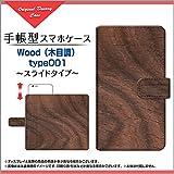 シンプルスマホ3 [509SH] ソフトバンク 手帳型 スライドタイプ 内側ブラウン 手帳タイプ ケース ブック型 ブックタイプ カバー スライド式 Wood(木目調) type001