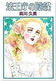 法王庁の陰謀 / 森川 久美 のシリーズ情報を見る