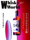 Whisky World/2011 JUNE