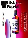 Whisky World/2011 JUNE