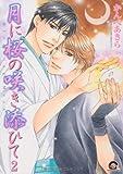 月に桜の咲き添ひて (2) (GUSH COMICS)