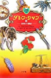 ダレン・シャン 9 (9) (小学館ファンタジー文庫)