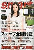 smart (スマート) 2010年 08月号 [雑誌]
