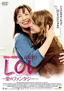 LOL ~愛のファンタジー~ [DVD]