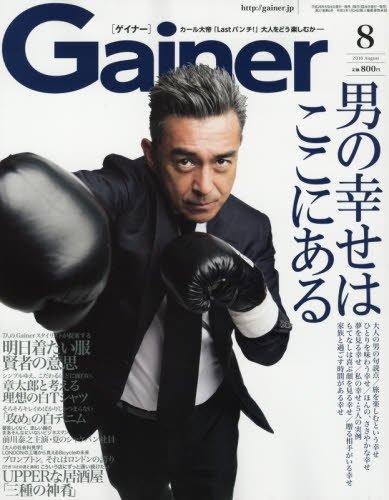 Gainer 2016年8月号 大きい表紙画像
