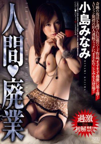 人間❤廃業 小島みなみ [DVD]