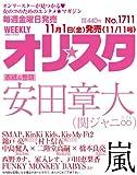 オリ☆スタ 2013年 11/11号 [雑誌]