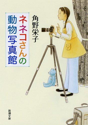 ネネコさんの動物写真館 (新潮文庫)