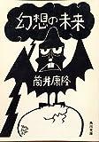 幻想の未来 (角川文庫 緑 305-1)