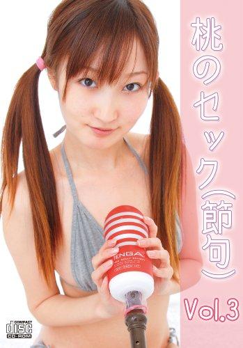 桃のセックvo.3【CD-ROMデジタル写真集】 [DVD]