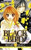 BLACK BIRD(6) (フラワーコミックス)