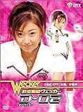時空警察ヴェッカー D-02(5) [DVD]