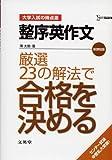 整序英作文厳選23の解法で合格を決める―新課程版 (シグマベスト―大学入試の得点源)
