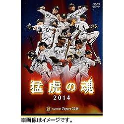 (仮) 猛虎の魂2014 阪神タイガース 激闘の軌跡 [DVD]