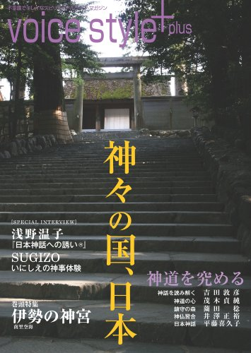 voice style +plus 神々の国、日本 (voice style plus)