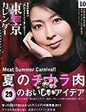 東京カレンダー 2012年 10月号 [雑誌]