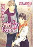 凛! 3 (キャラコミックス)