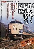 消えゆく「国鉄特急」図鑑 (オフサイド・ブックス)