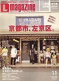 Lmagazine (エルマガジン) 2006年 11月号 [雑誌]