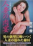 人妻の肉宴—スーパーラブロマンシリーズ (竹書房文庫)