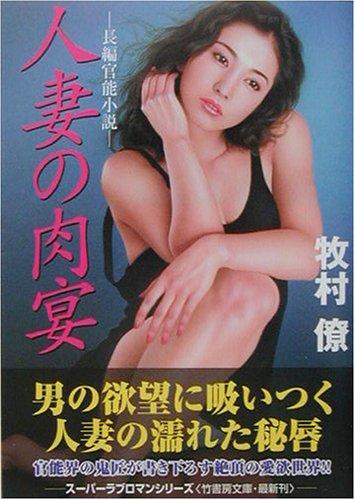 [牧村僚] 人妻の肉宴―スーパーラブロマンシリーズ (竹書房文庫)