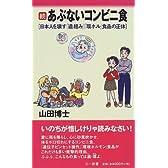 続 あぶないコンビニ食―日本人を壊す「遺組み」「環ホル」食品の正体 (三一新書)