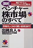 図説 ベンチャー株市場のすべて—東証「マザーズ」vs.「ナスダック・ジャパン」でこう変わる 市場のしくみから賢い投資法まで