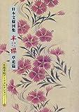 日本文様図集 半襟・草花篇 (京都書院アーツコレクション)