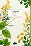 Image of Hateship, Friendship, Courtship, Loveship, Marriage (Japanese Edition)