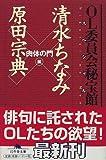 OL委員会秘宝館スペシャル 「肉体の門」編 (幻冬舎文庫)